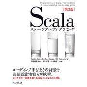 Scalaスケーラブルプログラミング第3版(インプレス) [電子書籍]