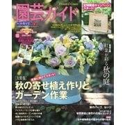 園芸ガイド 2016年秋・特大号(主婦の友社) [電子書籍]