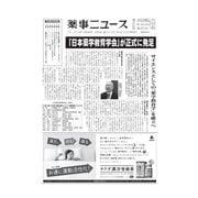 薬事ニュース 2016/09/09(薬事ニュース社) [電子書籍]