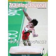月刊トレーニングジャーナル 2016年10月号(ブックハウス・エイチディ) [電子書籍]