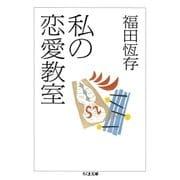 私の恋愛教室(筑摩書房) [電子書籍]