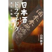 日本酒ドラマチック 進化と熱狂の時代(講談社) [電子書籍]