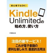 初心者でもOK! Kindle Unlimitedの始め方、使い方(ゴマブックス) [電子書籍]
