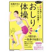 足腰を強くして いつまでも健康! カンタン おしり体操(KADOKAWA) [電子書籍]