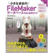 小さな会社のFileMakerデータベース作成・運用ガイド Pro 15/14対応(翔泳社) [電子書籍]