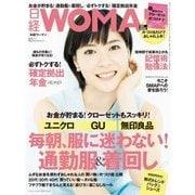 日経ウーマン 2016年10月号(日経BP社) [電子書籍]