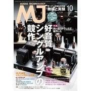 MJ無線と実験 2016年10月号(誠文堂新光社) [電子書籍]