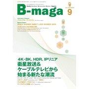 B-maga 2016年9月号(サテマガ・ビー・アイ) [電子書籍]