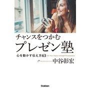 チャンスをつかむプレゼン塾(学研) [電子書籍]