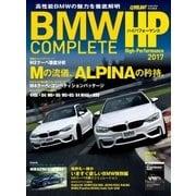 BMW COMPLETE ハイパフォーマンス 2017(学研) [電子書籍]