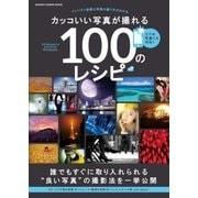 カッコいい写真が撮れる100のレシピ(学研) [電子書籍]