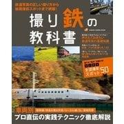 撮り鉄の教科書(学研) [電子書籍]