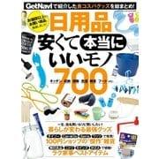 日用品 安くて本当にいいモノ700(学研) [電子書籍]