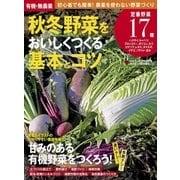 有機・無農薬 秋冬野菜をおいしくつくる基本とコツ(学研) [電子書籍]