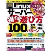 日経Linux 2016年10月号(日経BP社) [電子書籍]