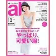 ar(アール) 2016年10月号(主婦と生活社) [電子書籍]