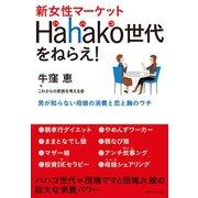 新女性マーケットHahako世代をねらえ!(ダイヤモンド社) [電子書籍]