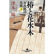 椿と花水木 万次郎の生涯(上)(幻冬舎) [電子書籍]