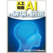 人工知能AIの破壊と創造(毎日新聞出版) [電子書籍]