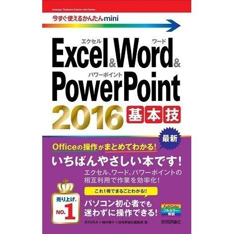 今すぐ使えるかんたんmini Excel&Word&PowerPoint 2016 基本技 (技術評論社) [電子書籍]