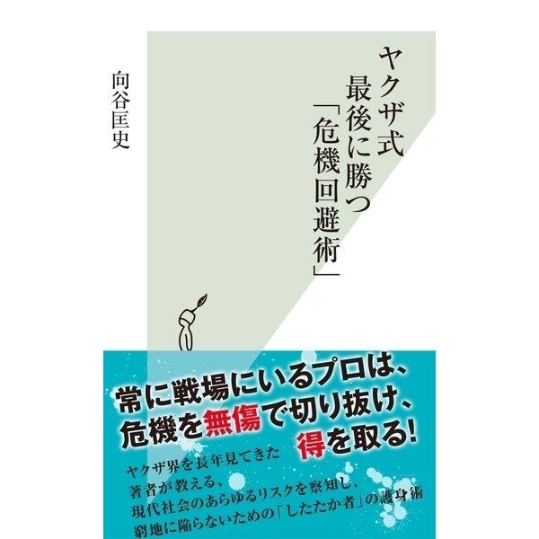 ヤクザ式 最後に勝つ「危機回避術」(光文社) [電子書籍]