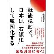 戦後脱却で、日本は「右傾化」して属国化する(徳間書店) [電子書籍]