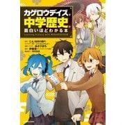 「カゲロウデイズ」で中学歴史が面白いほどわかる本(KADOKAWA) [電子書籍]