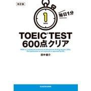 改訂版 毎日1分 TOEIC TEST600点クリア(KADOKAWA) [電子書籍]