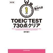 改訂版 毎日1分 TOEIC TEST730点クリア(KADOKAWA / 中経出版) [電子書籍]