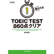 改訂版 毎日1分 TOEIC TEST860点クリア(KADOKAWA / 中経出版) [電子書籍]