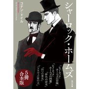 シャーロック・ホームズ【5冊 合本版】 『シャーロック・ホームズの冒険』~『バスカヴィル家の犬』(KADOKAWA) [電子書籍]