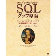プログラマのためのSQLグラフ原論 リレーショナルデータベースで木と階層構造を扱うために(翔泳社) [電子書籍]