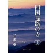 四国遍路の寺 下(KADOKAWA) [電子書籍]