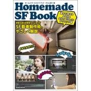 Homemade SF BOOK(玄光社) [電子書籍]