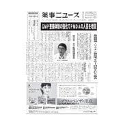 薬事ニュース 2016/09/16(薬事ニュース社) [電子書籍]