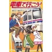 電車で行こう! ショートトリップ&トリック! 京王線で行く高尾山!!(集英社) [電子書籍]