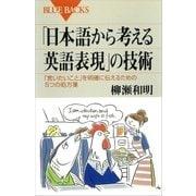 「日本語から考える英語表現」の技術(講談社) [電子書籍]
