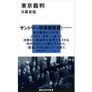 東京裁判(講談社) [電子書籍]