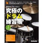 究極のドラム練習帳(大型増強版)(リットーミュージック) [電子書籍]
