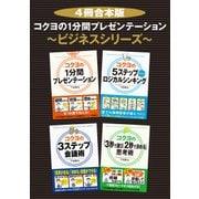 【4冊合本版】コクヨの1分間プレゼンテーション~ビジネスシリーズ~(KADOKAWA) [電子書籍]