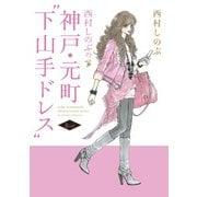 西村しのぶの神戸・元町「下山手ドレス」2nd(KADOKAWA) [電子書籍]