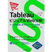 できる100の新法則 Tableau タブロー ビジュアルWeb分析 データを収益に変えるマーケターの武器(インプレス) [電子書籍]