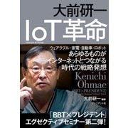 大前研一 IoT革命(プレジデント社) [電子書籍]