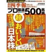 会社四季報プロ500 2016年秋号(東洋経済新報社) [電子書籍]