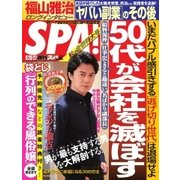 SPA! 2016年9/20・27合併号(扶桑社) [電子書籍]