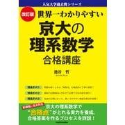 改訂版 世界一わかりやすい 京大の理系数学 合格講座(KADOKAWA) [電子書籍]