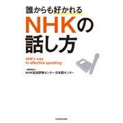 誰からも好かれる NHKの話し方(KADOKAWA) [電子書籍]