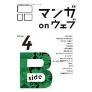 マンガ on ウェブ第4号 side-B(佐藤漫画製作所) [電子書籍]
