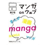 マンガ on ウェブ第2号(佐藤漫画製作所) [電子書籍]