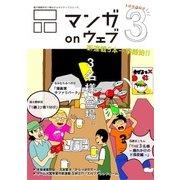 マンガ on ウェブ第3号(佐藤漫画製作所) [電子書籍]